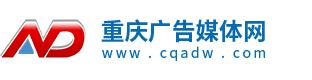 重庆广告媒体网-重庆全面专业广告媒体资源网络平台