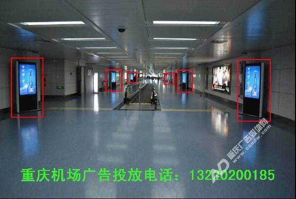重庆机场刷屏广告