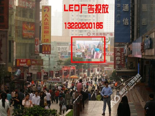 重庆解放碑led|南坪步行街led