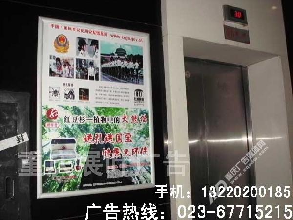 重庆电梯广告图片 48732 600x450